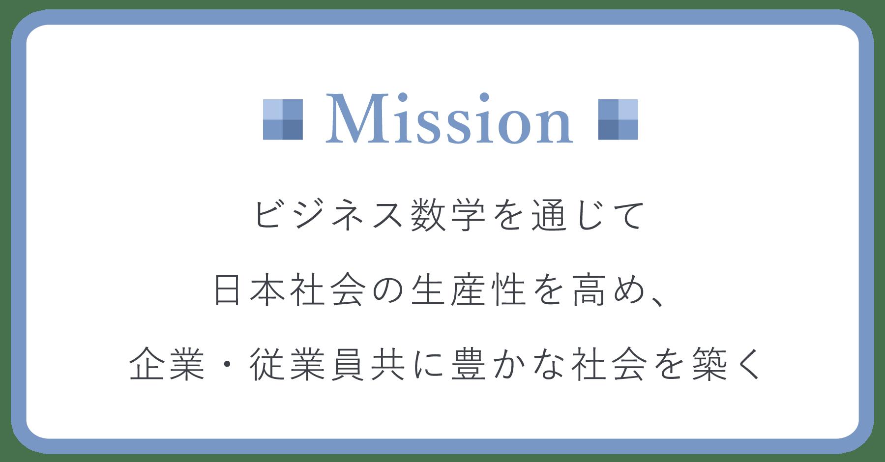 会社方針:MISSION
