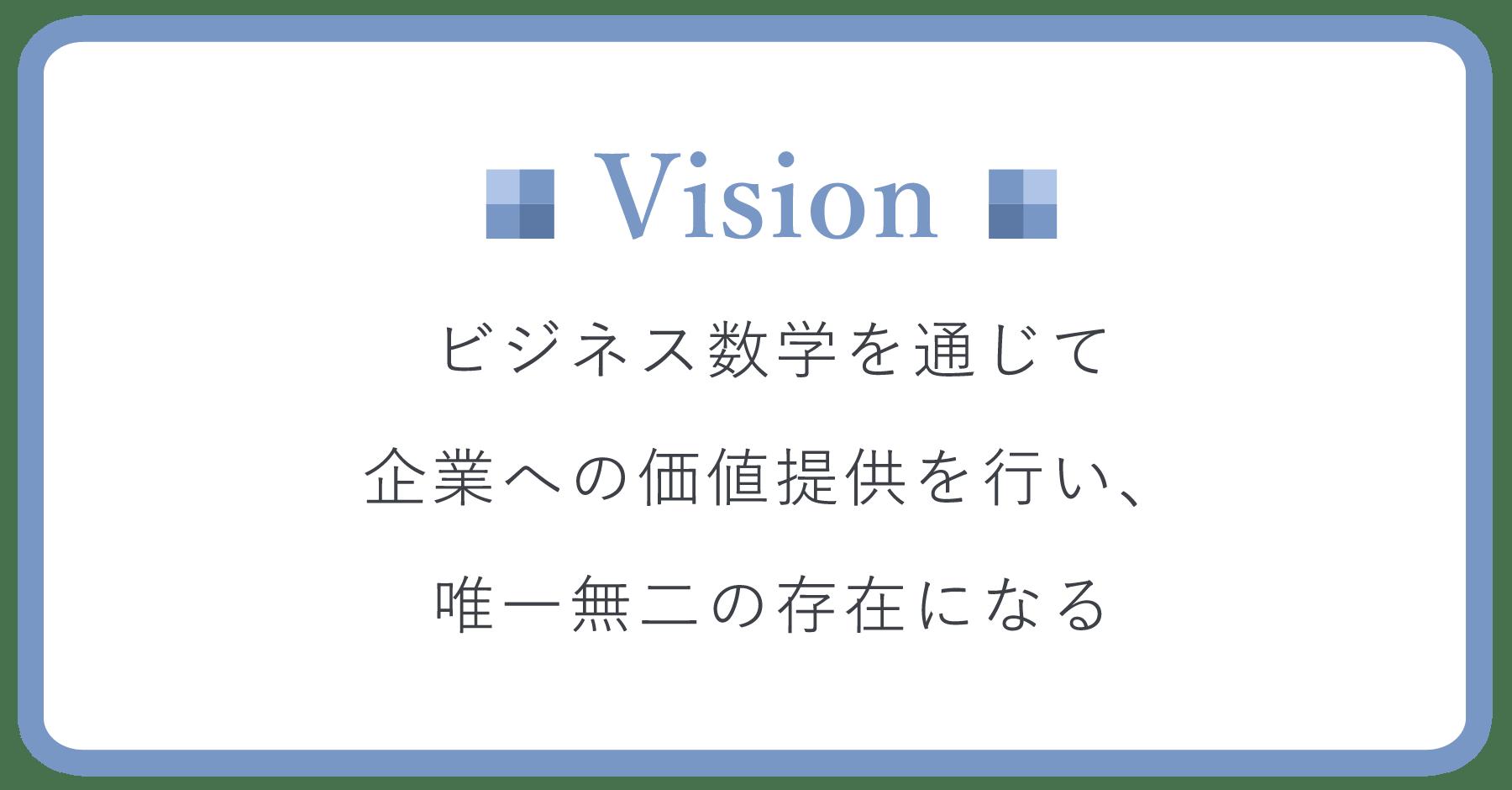 会社方針:VISION