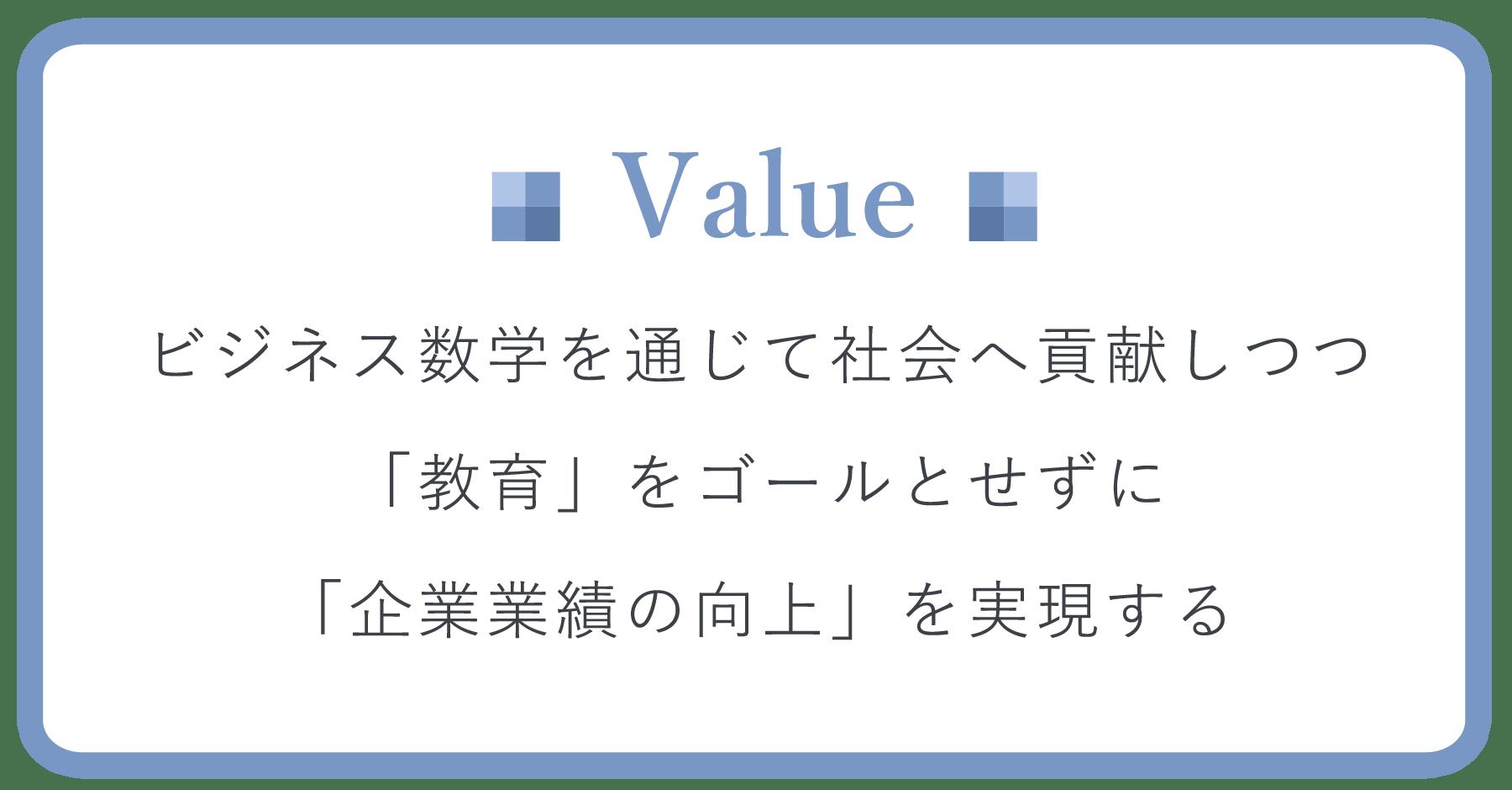 会社方針:VALUE